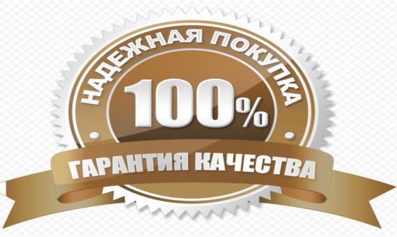 100 % Гарантия
