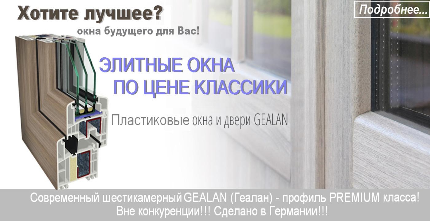 Gealan- окна премиум класса.